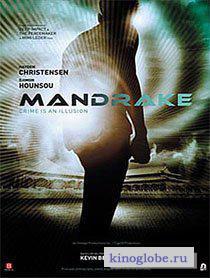 Мандрейк