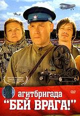 Смотреть фильм Агитбригада «Бей Врага»