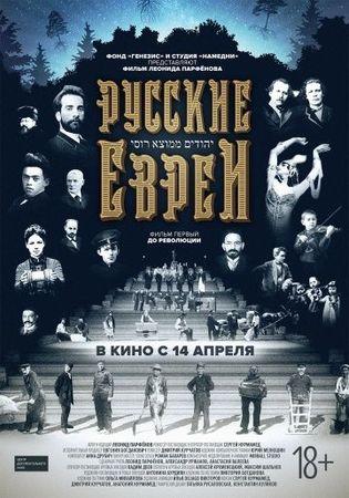 Смотреть фильм Русские евреи. Фильм первый. До революции.