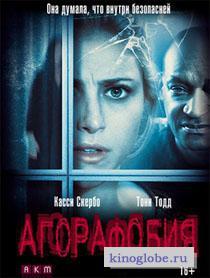 Смотреть фильм Агорафобия