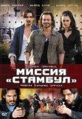Смотреть фильм Миссия «Стамбул»