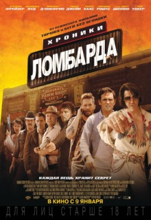 Смотреть фильм Хроники ломбарда