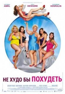 Смотреть фильм Не худо бы похудеть