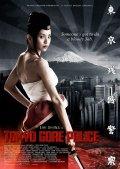 Смотреть фильм Токийская полиция крови