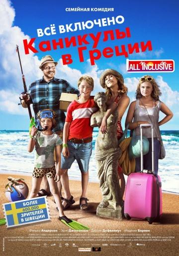 Смотреть фильм Всё включено: Каникулы в Греции