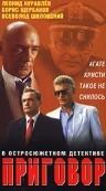 Смотреть фильм Приговор