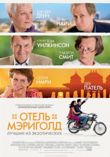 Смотреть фильм Лучший экзотический отель Мэриголд