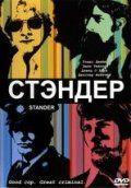 Смотреть фильм Стандер