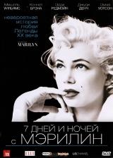 7 дней и ночей с Мэрилин Монро