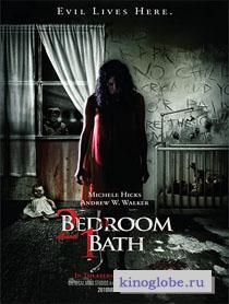 Смотреть фильм 2 спальни, 1 ванная