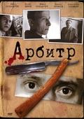 Смотреть фильм Арбитр