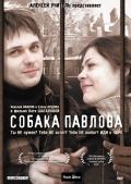 Смотреть фильм Собака Павлова