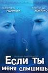 Смотреть фильм Если ты меня слышишь