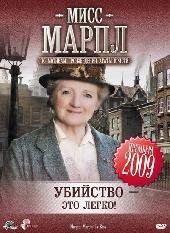Смотреть фильм ! Мисс Марпл: Убийство - это легко!