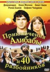Смотреть фильм Приключения Али-Бабы и сорока разбойников