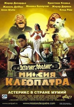 Смотреть фильм Астерикс и Обеликс: Миссия Клеопатра 2