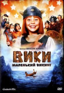 Смотреть фильм Вики, маленький викинг