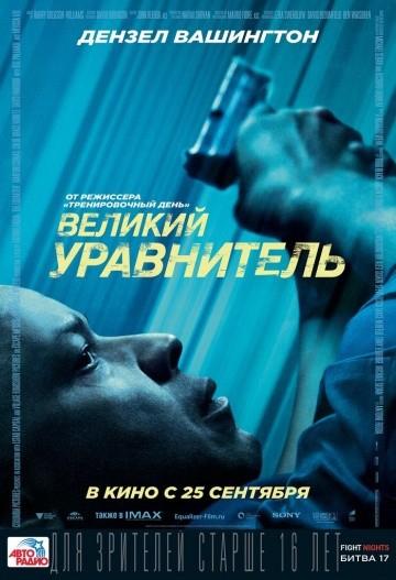 Смотреть фильм Великий уравнитель