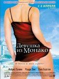 Смотреть фильм Девушка из Монако