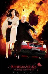 Смотреть фильм Антикиллер Д.К: Любовь без памяти