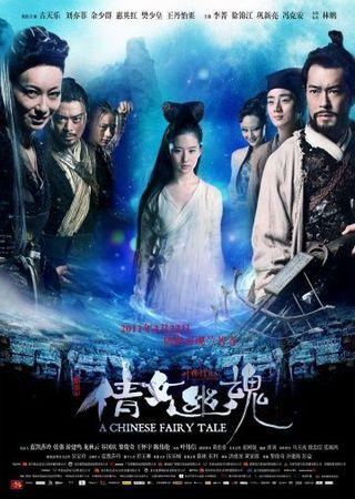 Смотреть фильм Китайская история призраков
