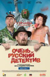 Смотреть фильм Очень русский детектив