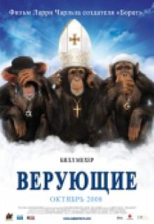 Смотреть фильм Верующие