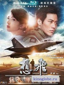 Смотреть фильм Полёт мечты