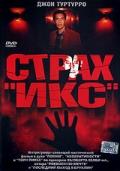 Смотреть фильм Страх «Икс»