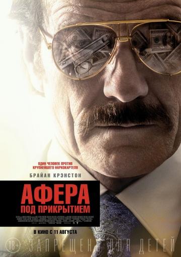 Смотреть фильм Aфера под прикрытием