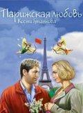 Смотреть фильм Парижская любовь Кости Гуманкова