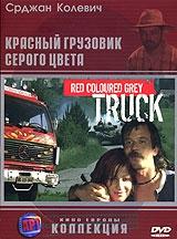 Смотреть фильм Красный грузовик серого цвета