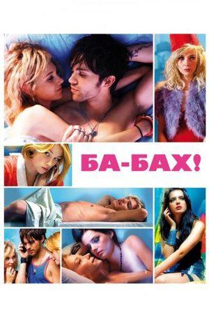 Смотреть фильм Ба-бах!