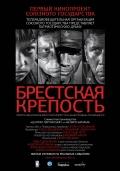 Смотреть фильм Брестская крепость