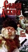 Смотреть фильм Семен Дежнев