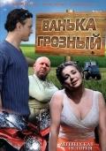 Смотреть фильм Ванька Грозный