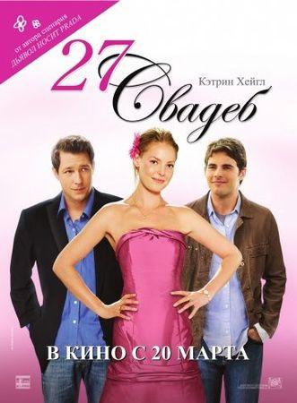 Смотреть фильм 27 свадеб