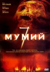 Смотреть фильм Семь мумий