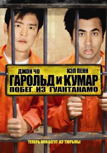 Смотреть фильм Гарольд и Кумар: Побег из Гуантанамо