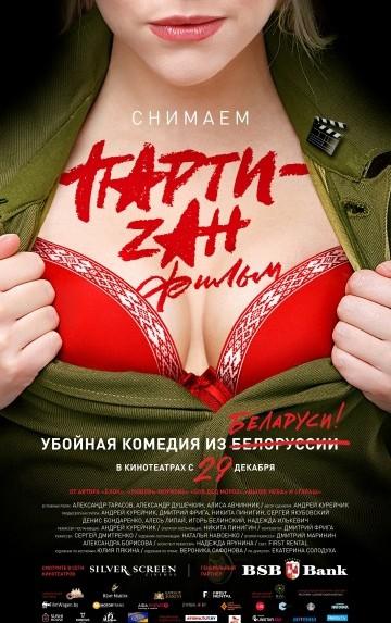 Смотреть фильм Party-zan фильм