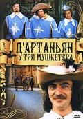 Смотреть фильм Д`Артаньян и три мушкетера