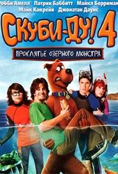 Смотреть фильм Скуби-Ду 4: Проклятье озерного монстра