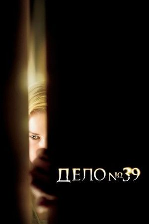 Смотреть фильм Дело №39