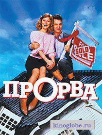 Смотреть фильм Прорва