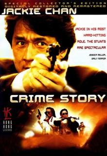 Смотреть фильм Криминальная история