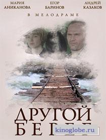 Смотреть фильм Другой берег