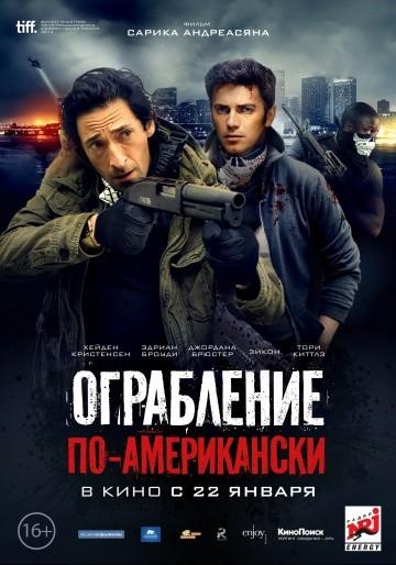 Смотреть фильм Ограбление по-американски