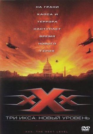 Смотреть фильм Три икса 2: Новый уровень