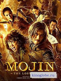 Смотреть фильм Моджин