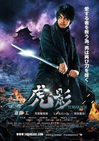 Смотреть фильм Ninja Torakage